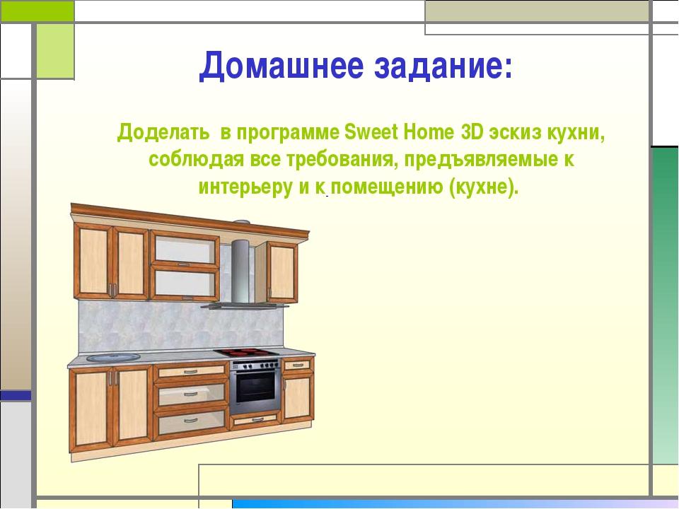 Домашнее задание: Доделать в программе Sweet Home 3D эскиз кухни, соблюдая вс...