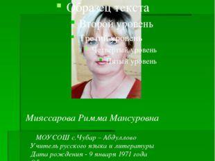 Рейтинговая карта учителя Мияссарова Римма Мансуровна МОУСОШ с.Чубар – Абдулл