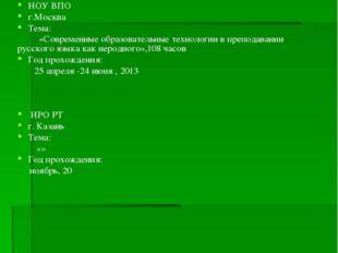 Курсы НОУ ВПО г.Москва Тема: «Современные образовательные технологии в препод