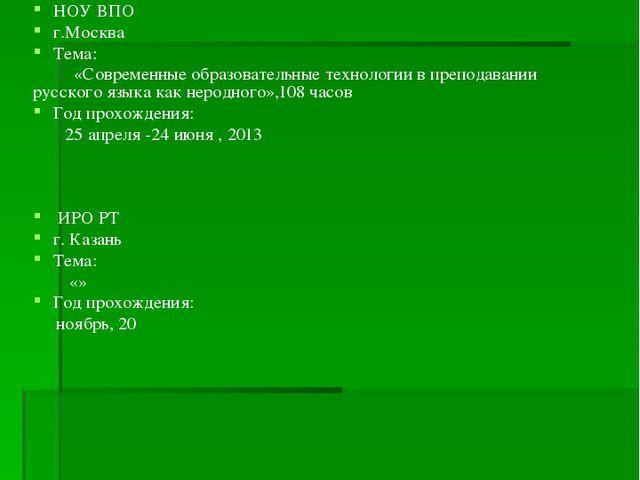 Курсы НОУ ВПО г.Москва Тема: «Современные образовательные технологии в препод...