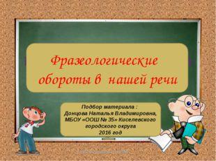 Шаблон для презентаций к урокам русского языка Фразеологические обороты в наш