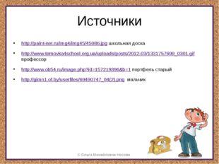 Источники http://paint-net.ru/img4/img45/45086.jpg школьная доска http://www.