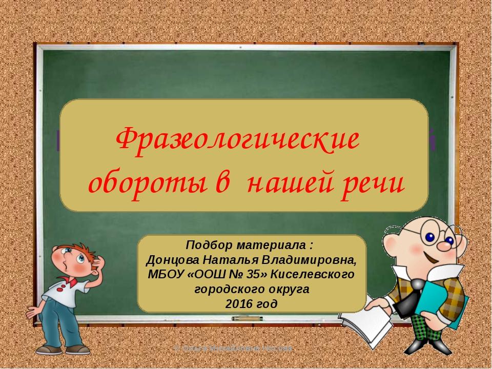 Шаблон для презентаций к урокам русского языка Фразеологические обороты в наш...