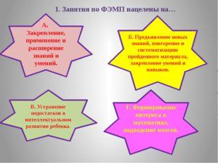 1. Занятия по ФЭМП нацелены на… А. Закрепление, применение и расширение знани
