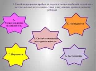 3. Какой из принципов требует от педагога умения подбирать содержание математ