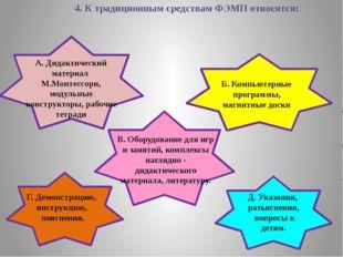 4. К традиционным средствам ФЭМП относятся: А. Дидактический материал М.Монте