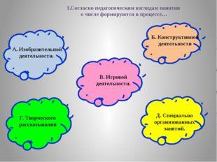 1.Согласно педагогическим взглядам понятия о числе формируются в процессе… А.