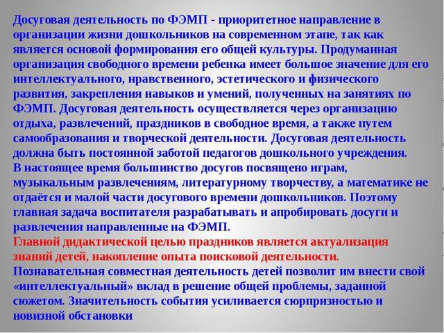 Досуговая деятельность по ФЭМП - приоритетное направление в организации жизни...