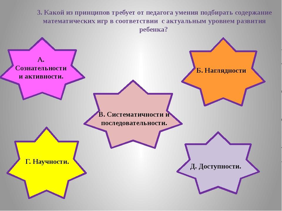 3. Какой из принципов требует от педагога умения подбирать содержание математ...