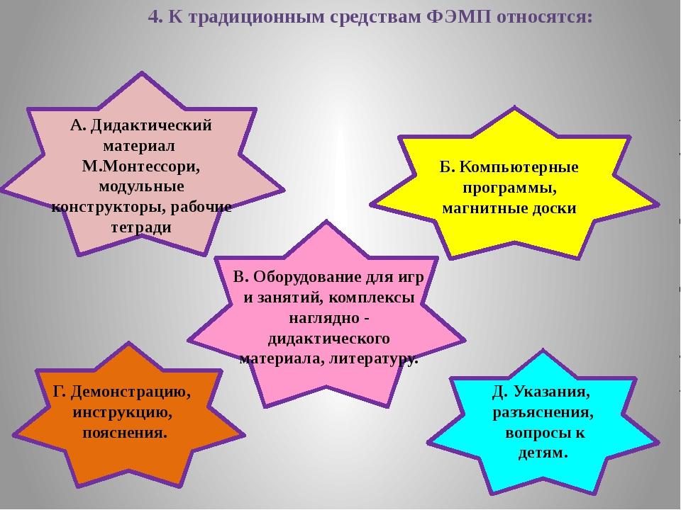 4. К традиционным средствам ФЭМП относятся: А. Дидактический материал М.Монте...