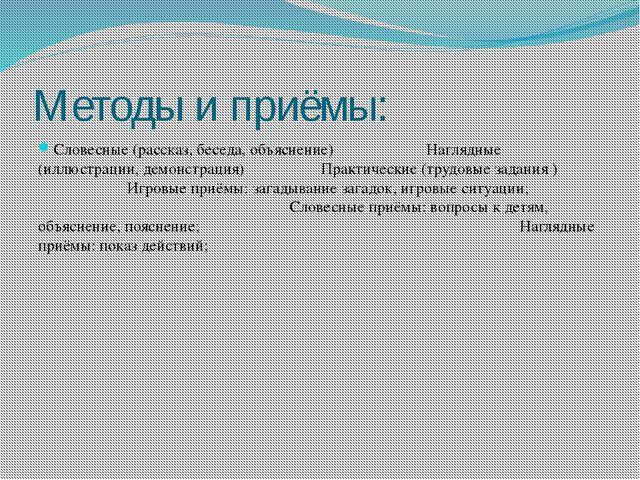 Методы и приёмы: Словесные (рассказ, беседа, объяснение) Наглядные (иллюстрац...