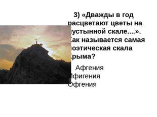 3) «Дважды в год расцветают цветы на пустынной скале....». Как называется са