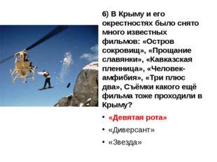 6) В Крыму и его окрестностях было снято много известных фильмов: «Остров сок