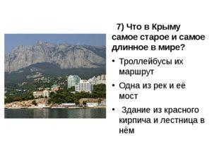 7) Что в Крыму самое старое и самое длинное в мире? Троллейбусы их маршрут О