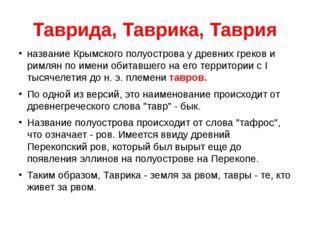 Таврида, Таврика, Таврия название Крымского полуострова у древних греков и ри