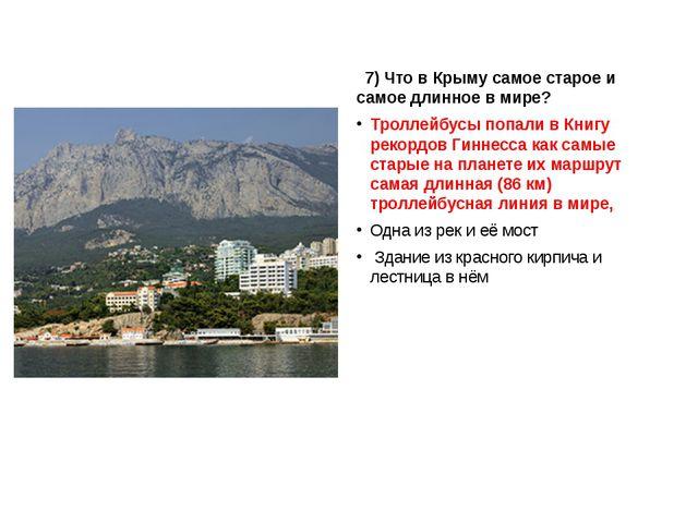 7) Что в Крыму самое старое и самое длинное в мире? Троллейбусы попали в Кни...