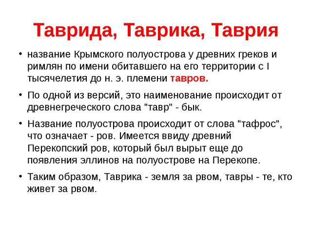 Таврида, Таврика, Таврия название Крымского полуострова у древних греков и ри...