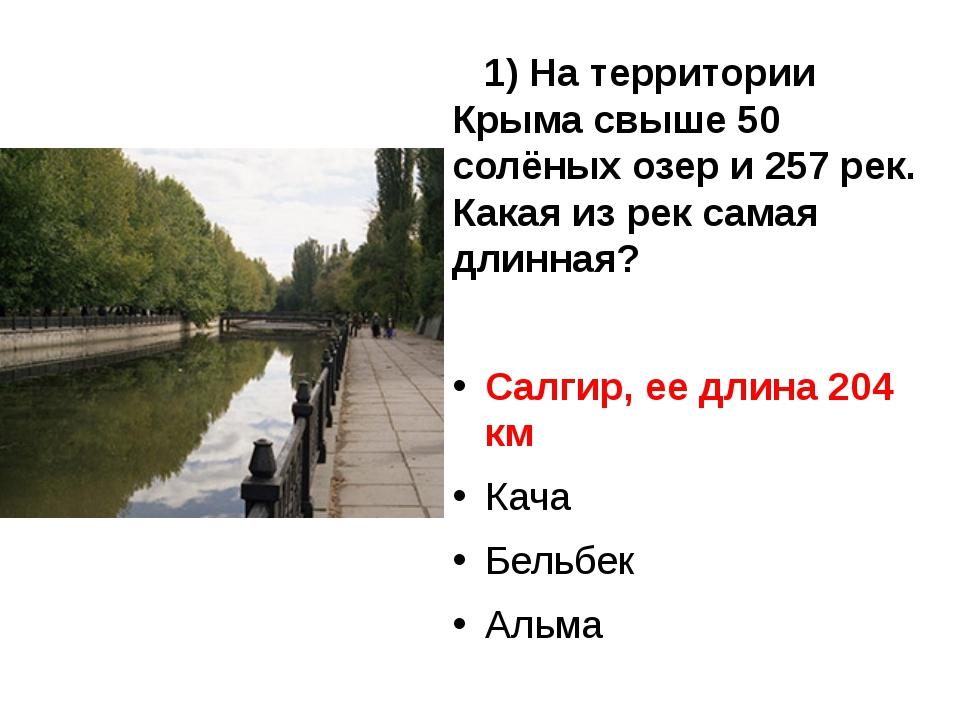 1) На территории Крыма свыше 50 солёных озер и 257 рек. Какая из рек самая д...