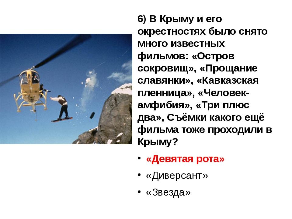 6) В Крыму и его окрестностях было снято много известных фильмов: «Остров сок...