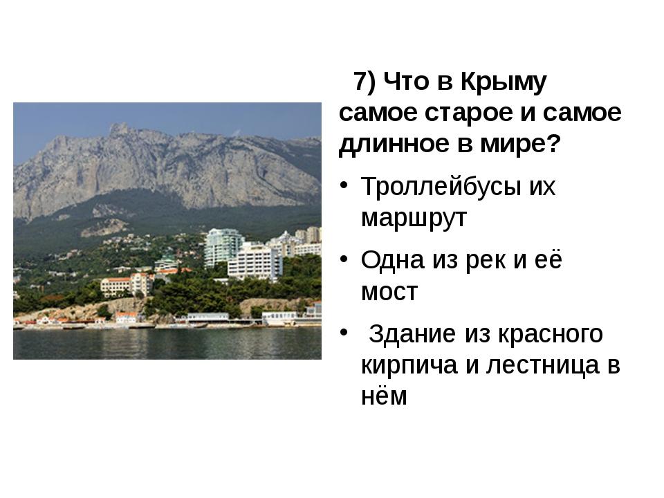 7) Что в Крыму самое старое и самое длинное в мире? Троллейбусы их маршрут О...