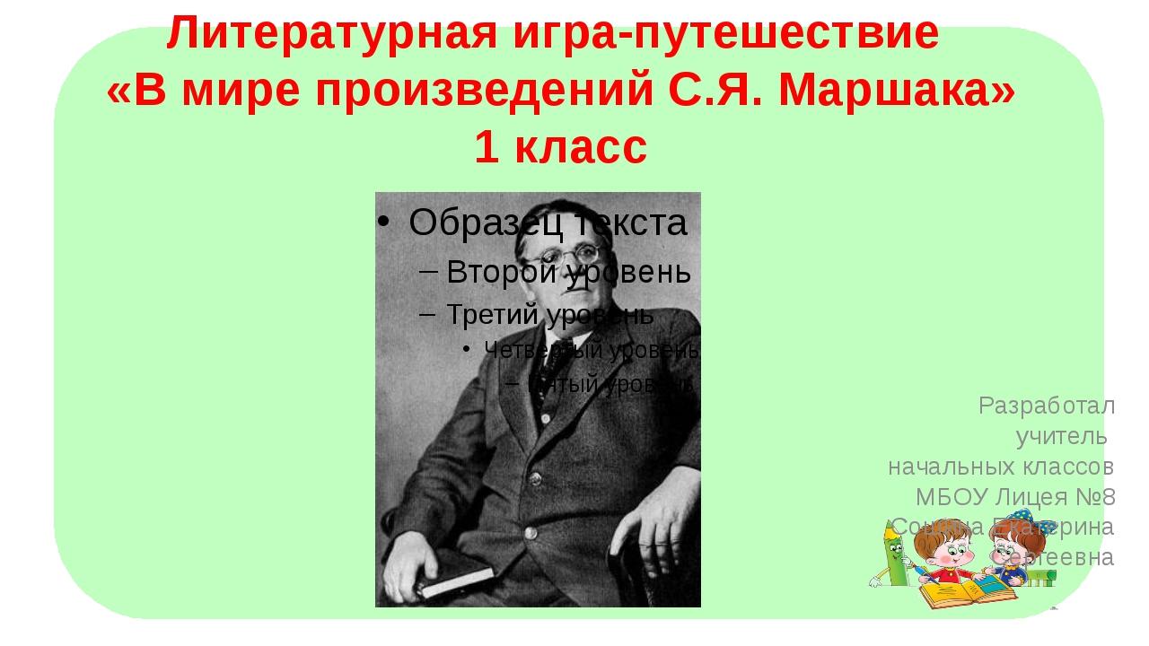 Литературная игра-путешествие «В мире произведений С.Я. Маршака» 1 класс Разр...