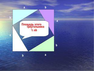 a b a b b a a b Площадь этого треугольника ½ ab