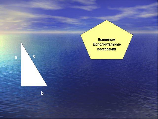 Выполним Дополнительные построения a b c