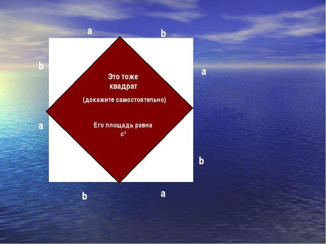 Это тоже квадрат (докажите самостоятельно) Его площадь равна с2