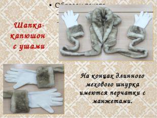 Шапка-капюшон с ушами На концах длинного мехового шнурка имеются перчатки с м