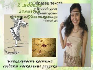 2 модель Замшевый костюм«Удаганка» Уникальность костюма создают наскальные ри