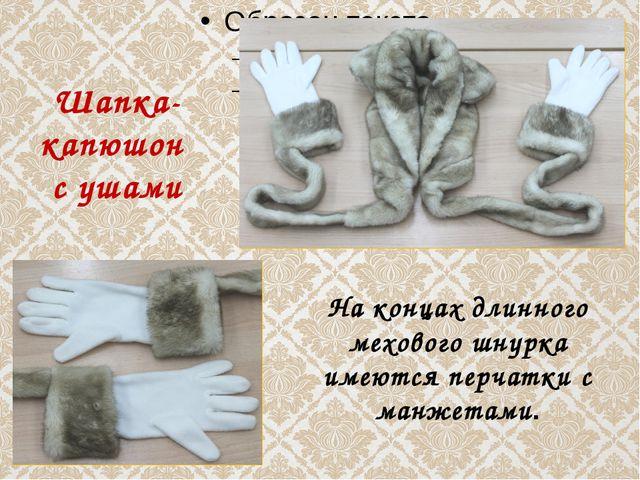 Шапка-капюшон с ушами На концах длинного мехового шнурка имеются перчатки с м...