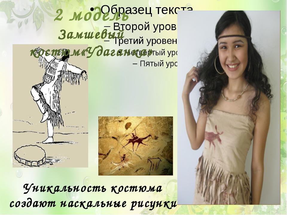 2 модель Замшевый костюм«Удаганка» Уникальность костюма создают наскальные ри...