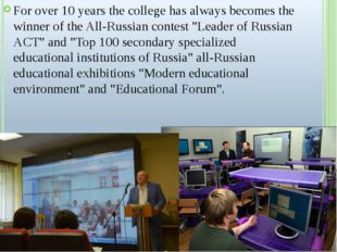 For over 10 years the college has always becomes the winner of the All-Russi