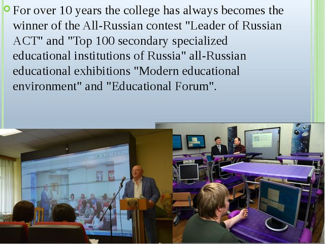 For over 10 years the college has always becomes the winner of the All-Russi...