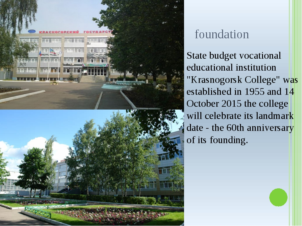 "foundation foundation State budget vocational educational institution ""Krasno..."