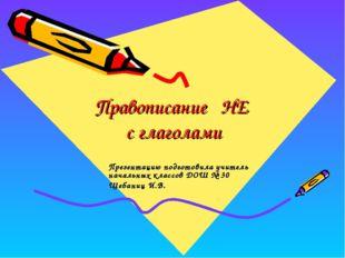 Правописание НЕ с глаголами Презентацию подготовила учитель начальных классо
