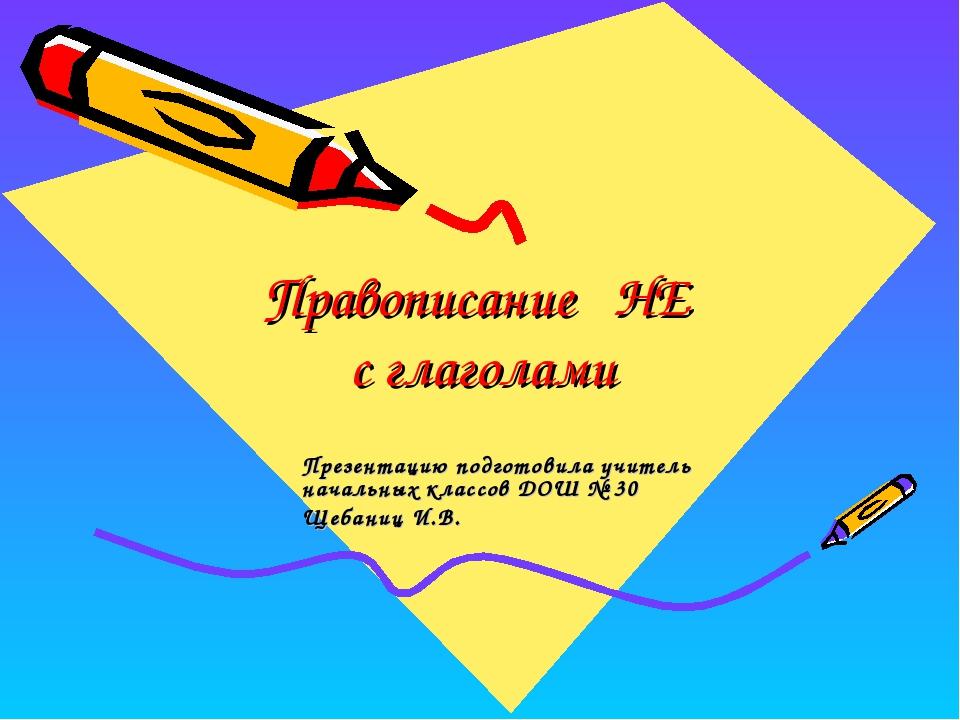 Правописание НЕ с глаголами Презентацию подготовила учитель начальных классо...