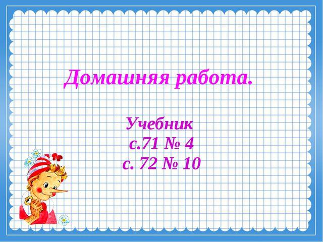 Домашняя работа. Учебник с.71 № 4 с. 72 № 10