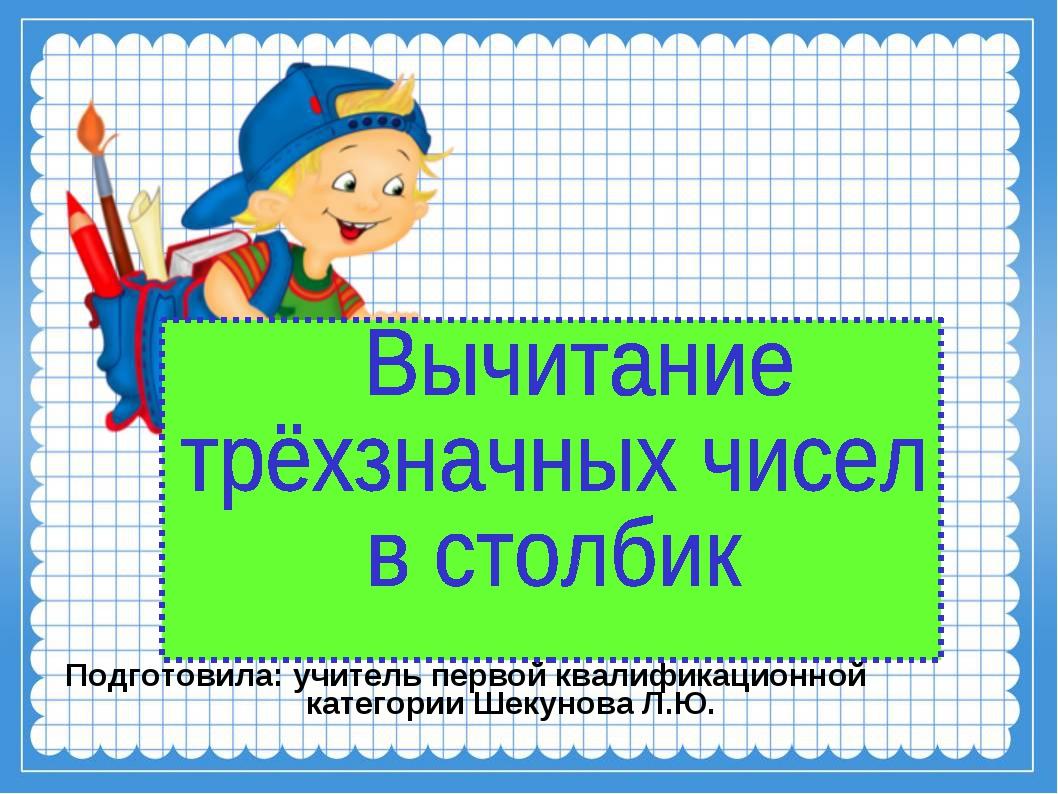 Подготовила: учитель первой квалификационной категории Шекунова Л.Ю.