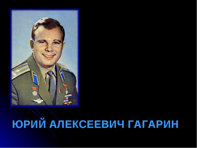 12 апреля 1961г. с космодрома Байконур впервые в мире отправился в полет косм...