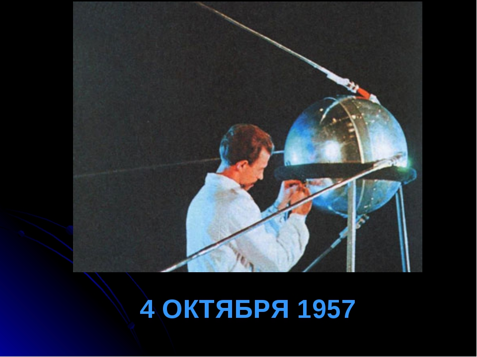 4 ОКТЯБРЯ 1957