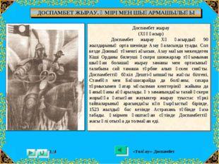 ДОСПАМБЕТ ЖЫРАУ. ӨМІРІ МЕН ШЫҒАРМАШЫЛЫҒЫ Доспамбет жырау (ХҮІ ғасыр) Доспам