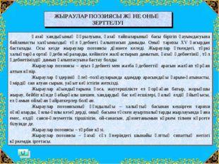 ЖЫРАУЛАР ПОЭЗИЯСЫ ЖӘНЕ ОНЫҢ ЗЕРТТЕЛУІ Қазақ хандығының құрылуына, қазақ тайп