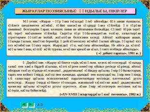 М.Әуезов: «Жырау – құр ғана тақылдақ өлең айтпайды: бұл заман сыншысы, сөйле