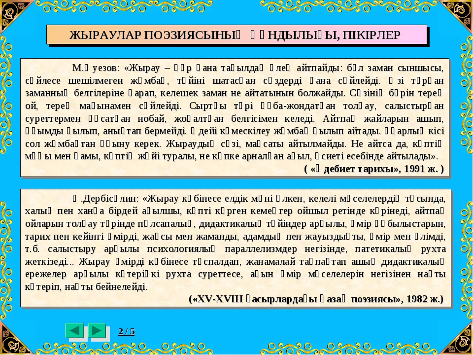 М.Әуезов: «Жырау – құр ғана тақылдақ өлең айтпайды: бұл заман сыншысы, сөйле...