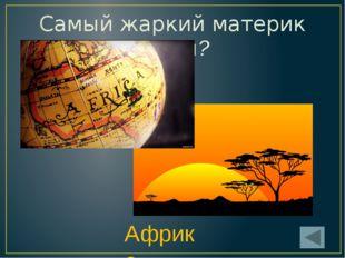 Самый низкорослый народ на земле? Пигмеи – коренное население тропической Афр