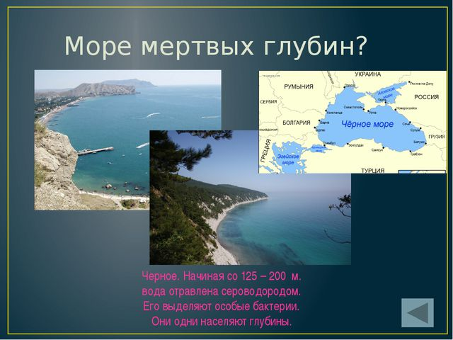 Самое глубокое водохранилище Ставропольского края? Сенгилеевское, 32м.