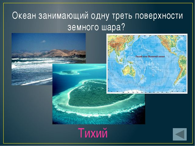 Море мертвых глубин? Черное. Начиная со 125 – 200 м. вода отравлена сероводор...