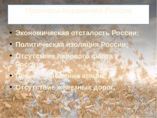 Причины поражения России Экономическая отсталость России; Политическая изоляц