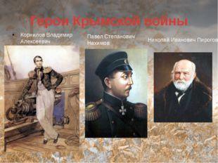 Герои Крымской войны Корнилов Владимир Алексеевич Павел Степанович Нахимов Ни